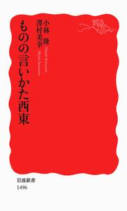 https://www.iwanami.co.jp//images/book/226283.jpg