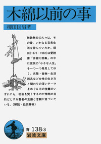 https://www.iwanami.co.jp//images/book/246097.jpg