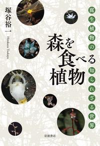 https://www.iwanami.co.jp//images/book/263194.jpg
