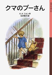 A・A・ミルン『クマのプーさん』
