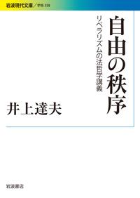 https://www.iwanami.co.jp/book/b281723.html
