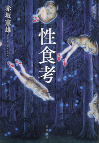 https://www.iwanami.co.jp//images/book/297922.jpg