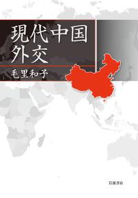 現代中国外交