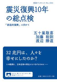 震災復興10年の総点検