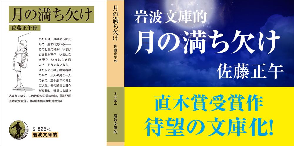 直木賞受賞作、待望の文庫化!『岩波文庫的 月の満ち欠け』 - 岩波書店