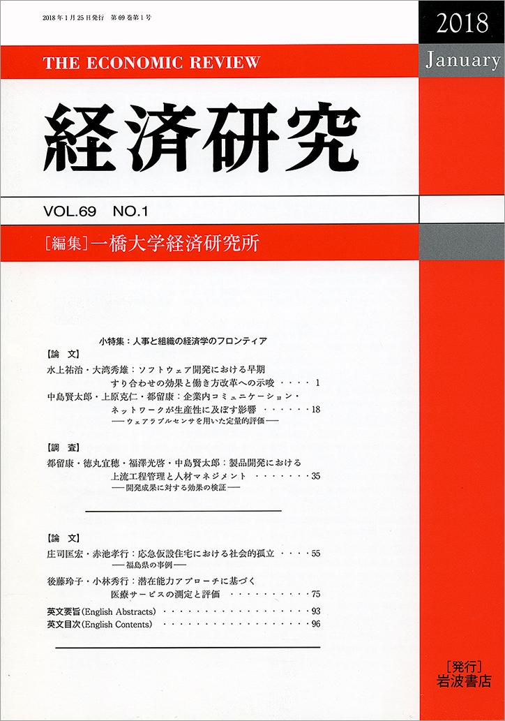 雑誌広告のご案内 季刊誌「経済研究」 - 岩波書店