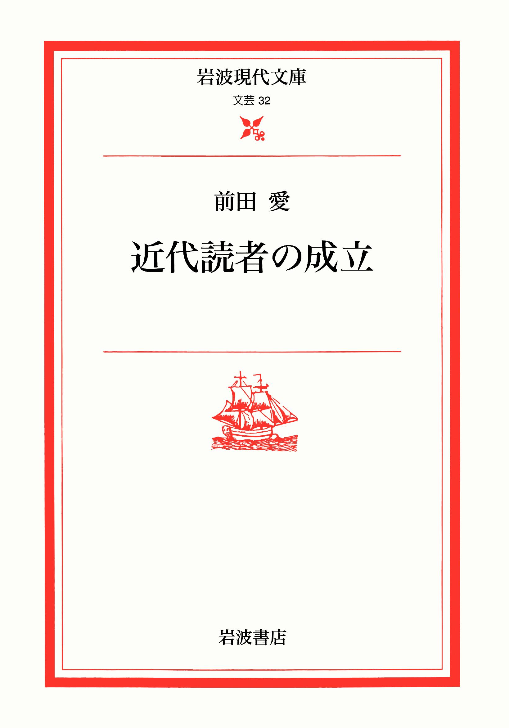 近代読者の成立 - 岩波書店
