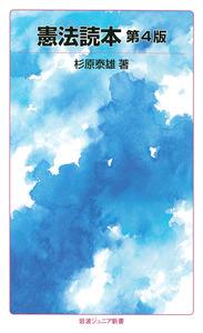 憲法読本 第4版 - 岩波書店