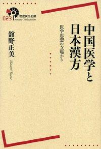 中国医学と日本漢方 - 岩波書店