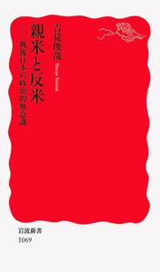 親米と反米 - 岩波書店