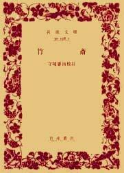 竹 斎 - 岩波書店