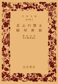 忍ぶの惣太 縮屋新助 - 岩波書店