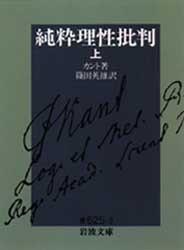 純粋理性批判 (上) - 岩波書店