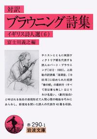 対訳 ブラウニング詩集 - 岩波書店