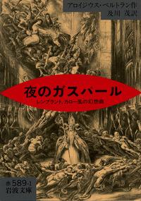 夜のガスパール - 岩波書店