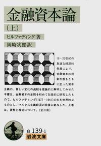 金融資本論 (上) - 岩波書店