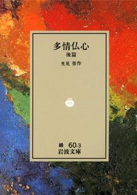 多情仏心 後編 - 岩波書店