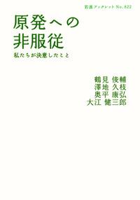 原発への非服従 - 岩波書店