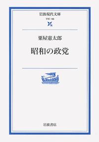 昭和の政党 - 岩波書店