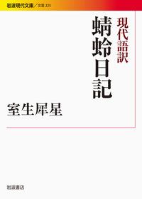 現代語訳 紫式部日記 紫式部日記「若宮誕生」 問題