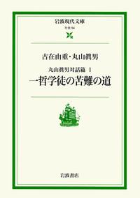 一哲学徒の苦難の道 - 岩波書店
