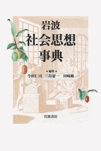 岩波 社会思想事典 - 岩波書店