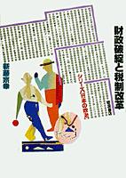 財政破綻と税制改革 - 岩波書店