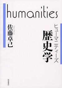 歴史学 - 岩波書店