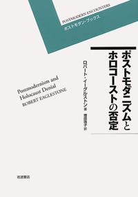 ポストモダニズムとホロコーストの否定 - 岩波書店