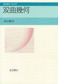 双曲幾何 - 岩波書店