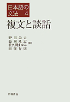 複文と談話 - 岩波書店