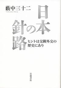 日本の針路 - 岩波書店