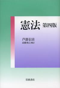 憲法 - 岩波書店