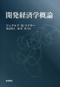 開発経済学概論 - 岩波書店