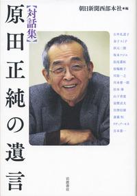 対話集 原田正純の遺言 - 岩波書店