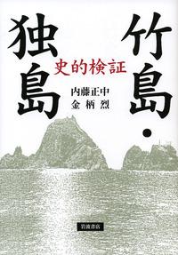 史的検証 竹島・独島 - 岩波書店