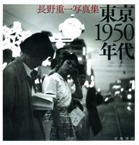 長野重一写真集 東京1950年代 岩波書店