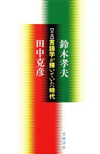 対論 言語学が輝いていた時代 - 岩波書店