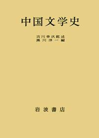 中国文学史 - 岩波書店
