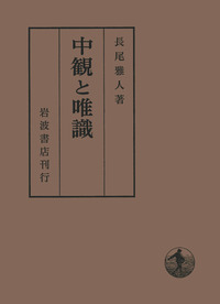 中観と唯識 - 岩波書店