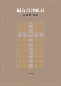 福音書共観表 - 岩波書店