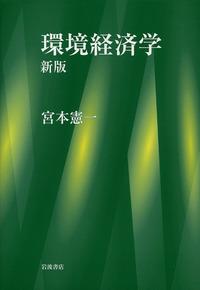 環境経済学 - 岩波書店