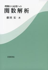 理解から応用への 関数解析 - 岩波書店