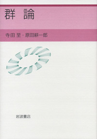 群論 - 岩波書店