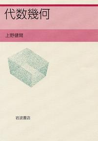 代数幾何 - 岩波書店