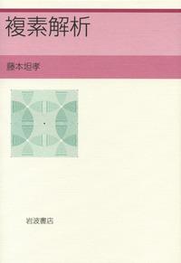 複素解析 - 岩波書店