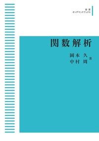 関数解析 - 岩波書店