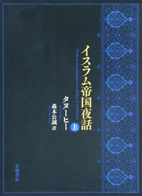 イスラム帝国夜話 (上) - 岩波書店