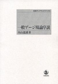 一般ゲージ場論序説 - 岩波書店
