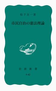 市民自治の憲法理論 - 岩波書店